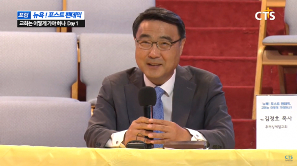 후러싱제일교회 김정호 목사