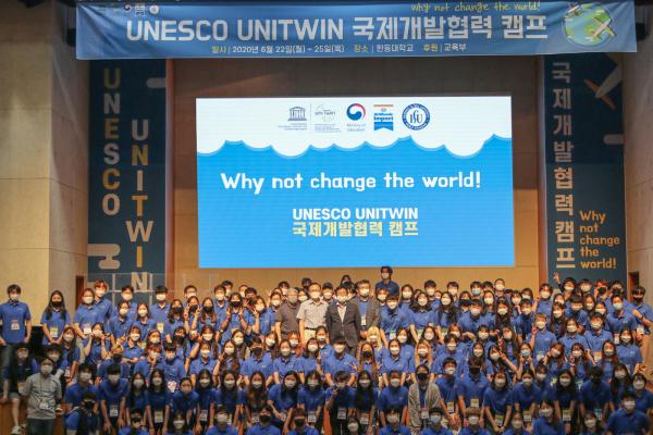 2020 UNESCO UNITWIN 국제개발협력 캠프 개회식 단체 사진