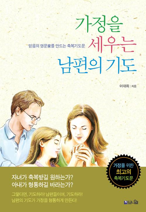 도서『가정을 세우는 남편의 기도』