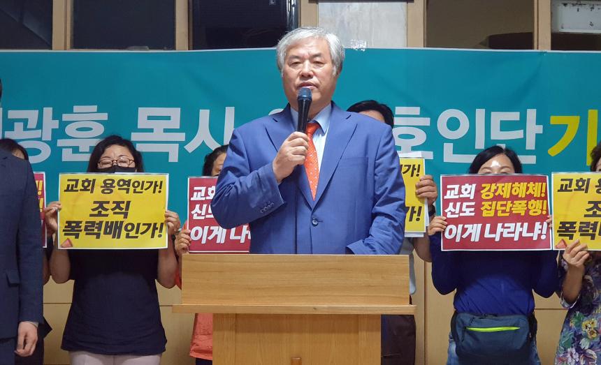전광훈 목사