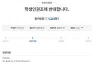 학생인권조례 반대 청원