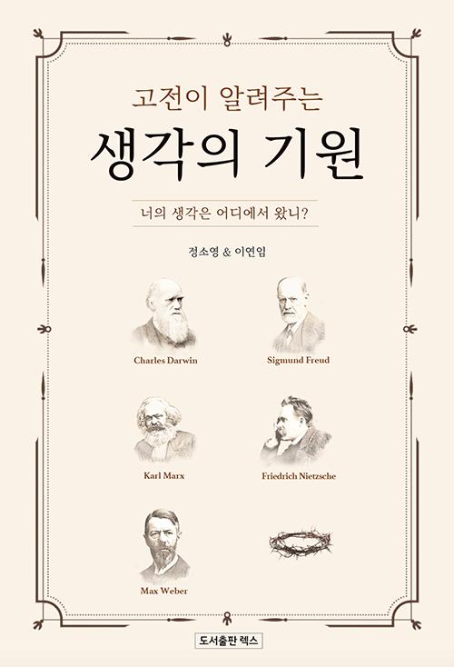 도서『고전이 알려주는 생각의 기원』
