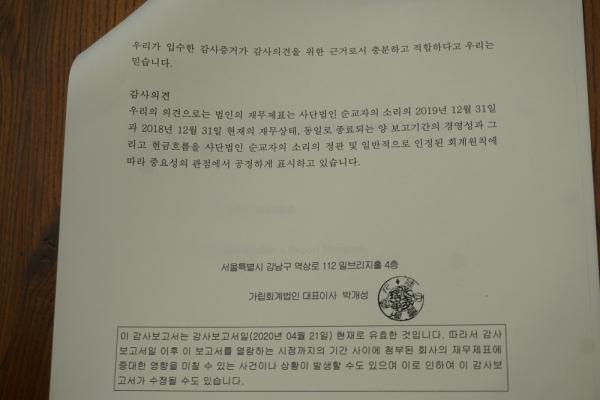 한국 순교자의 소리 회계 감사 보고서