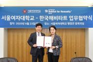 서울여자대학교와 한국해비타트