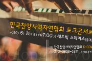 찬사연 토크콘서트