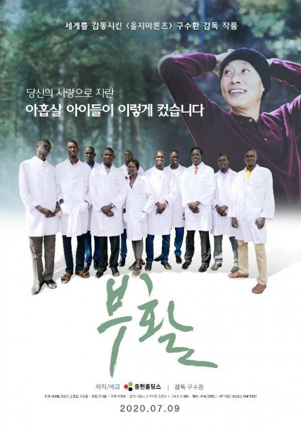 구수환 감독의 영화  '부활'  포스터 사진