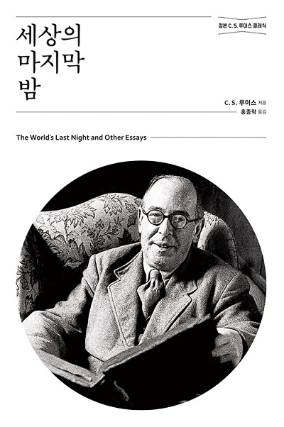 도서『세상의 마지막 밤』