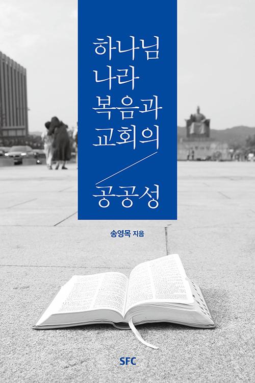 도서『하나님 나라 복음과 교회의 공공성』