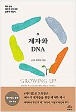 도서『제자화 DNA』