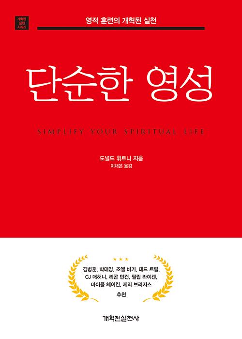 도서『단순한 영성』