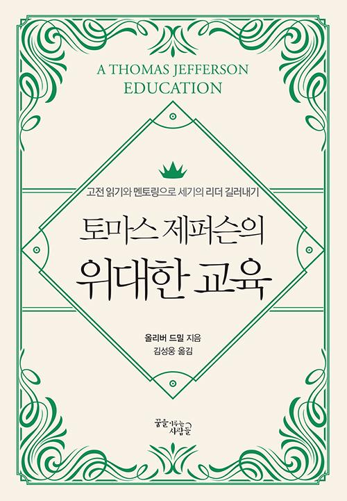 도서『토마스 제퍼슨의 위대한 교육』