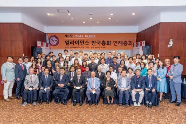 얼라이언스 한국총회 연례총회 참석자 단체사진