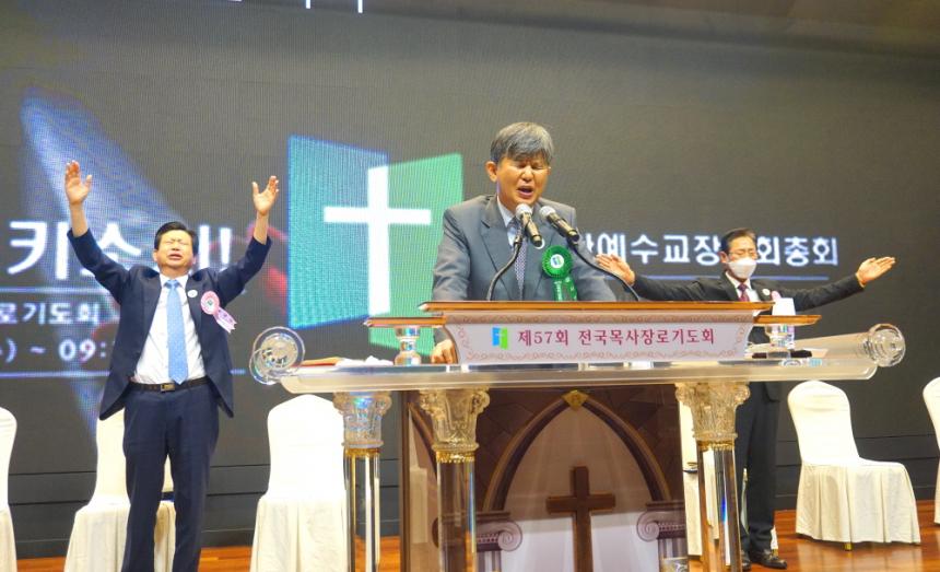 제 57회 목사장로기도회 예장합동