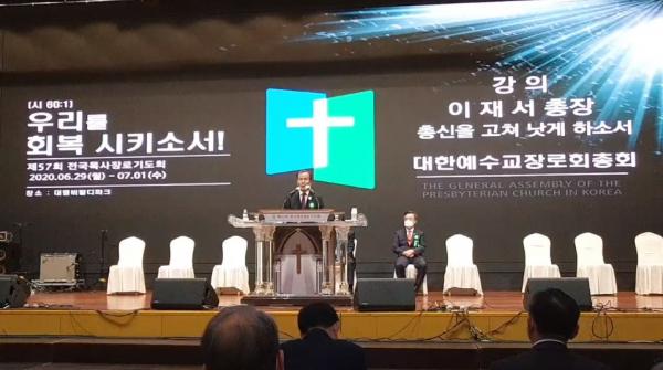 제 57회 목사장로기도회서 총신대 이재서 총장이 강연을 전하고 있다.
