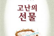 도서『고난의 선물』