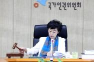최영애 국가인권위원장이 지난 30일 오전 서울 중구 국가인권위원회에서 열린 제10차 전원위원회 회의에서 의사봉을 두드리고 있다. 이날 전원위는 '평등 및 차별금지에 관한 법률 제정 의견표명의 건' 등에 대해 의결했다. ⓒ 뉴시스