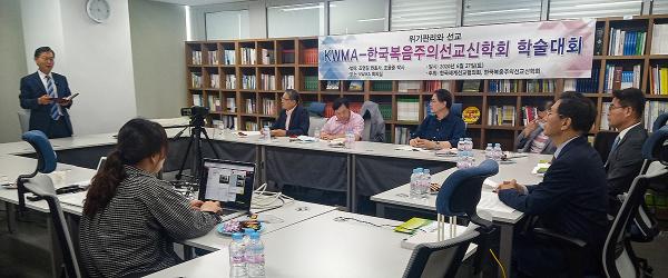 한국복음주의선교신학회(KEMS) 한국세계선교협의회(KWMA)