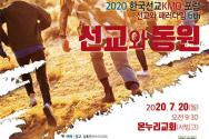 2020 KMQ포럼 '선교와 동원'
