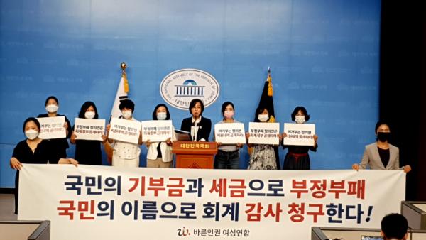바른인권여성연합은 7월 2일 오전 10시 50분 서울 여의도 국회 소통관에서 정의기억연대의 기부금, 국가보조금 사용내역에 관한 국민감사청구 성명서를 발표하며 기자회견을 했다.