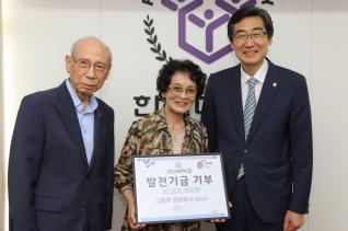 발음교회 김종택 원로목사와 김인옥 사모 기부 기념사진