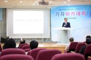 한국기독언론협회 기자아카데미