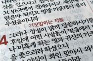 성경 디모데전서