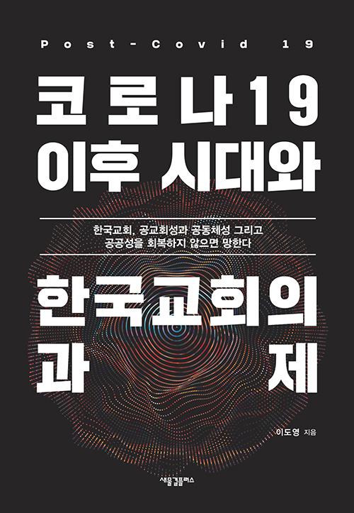 도서『코로나19 이후 시대와 한국교회의 과제』