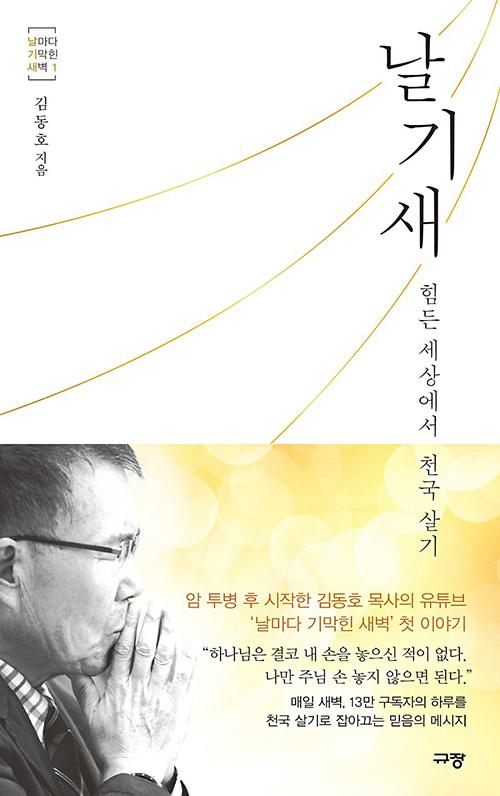 도서『날기새』