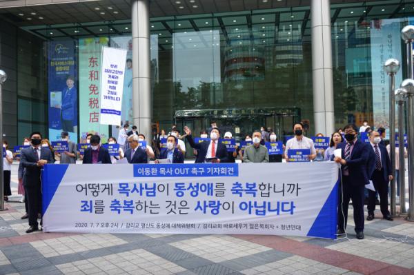 7일 오후 '이동환 목사 회개 or OUT촉구 기자회견'을 개최