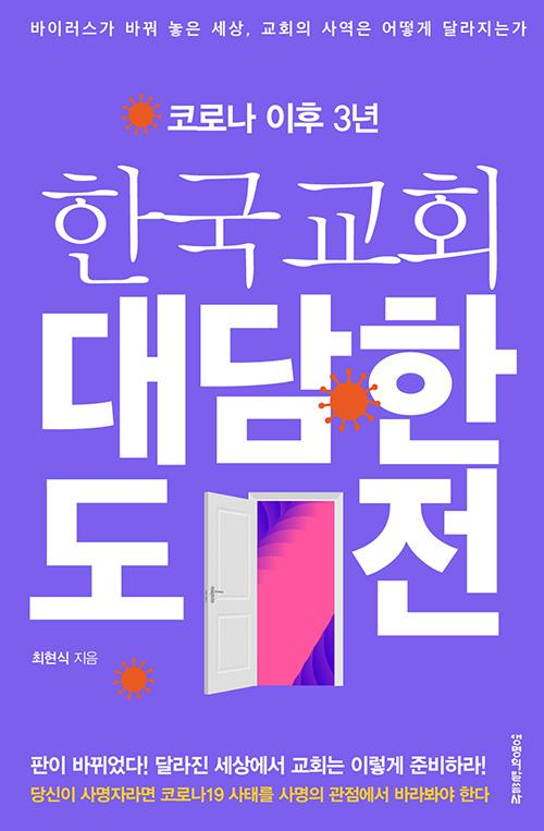 도서『한국교회 대담한 도전』