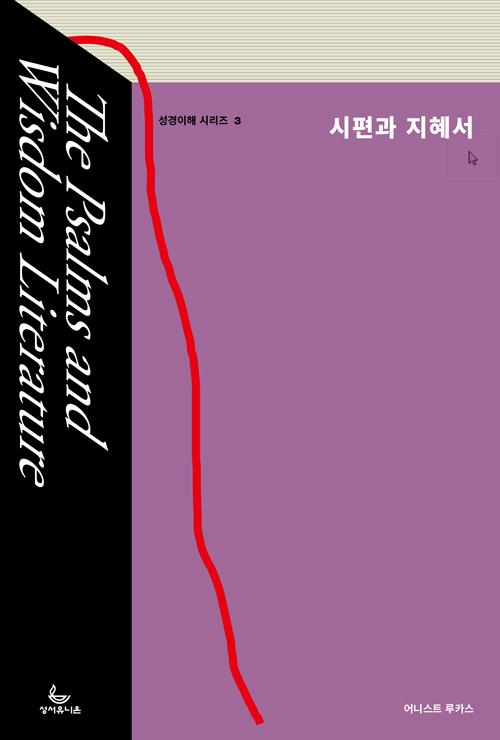 도서『시편과 지혜서』