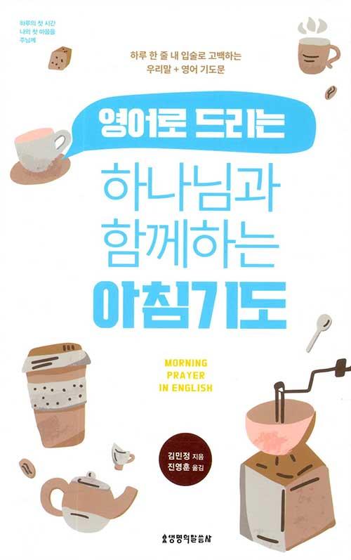 도서『영어로 드리는 하나님과 함께하는 아침기도』