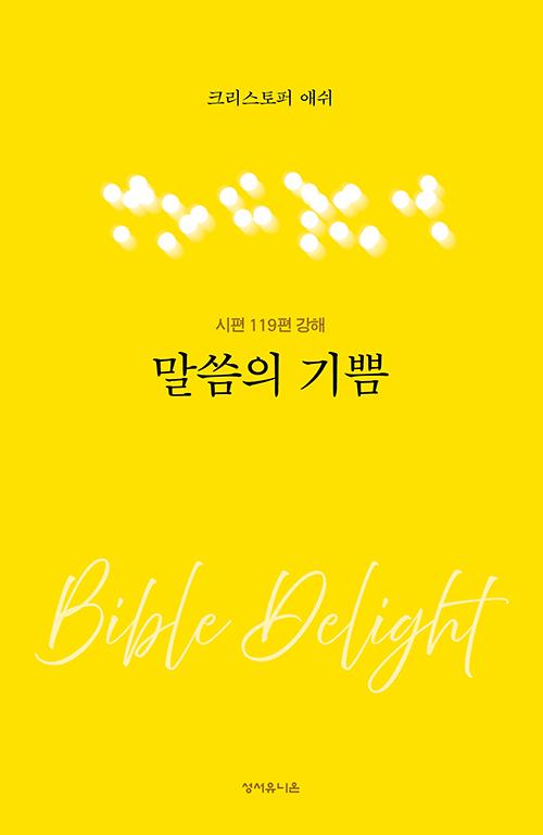 도서『말씀의 기쁨』