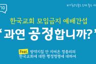 한국교회언론회