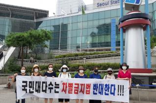 다음세대학부모연합 외 25개 단체는 9일 서울역 앞에서 '국민대다수는 차별금지법에 반대한다'며 성명서를 발표했다.