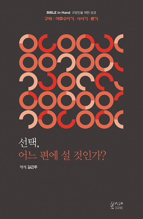 도서『선택, 어느 편에 설 것인가? : 여호수아, 사사기, 룻기』