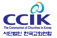 한국교회연합 CI