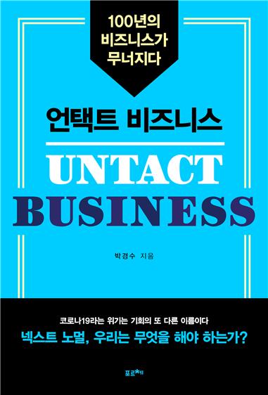 도서『언택트 비즈니스』