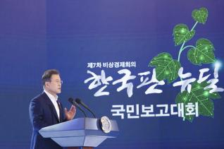 문재인 대통령이 14일 청와대 영빈관에서 열린 한국판 뉴딜 국민보고대회(제7차 비상경제회의)에 참석해 기조연설을 하고 있다.