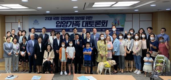 제 21대 전국입양가족연대 국회 토론회