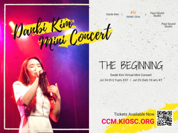 김단비 콘서트