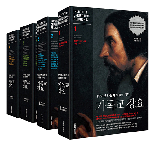 도서『1559년 라틴어 최종판 직역 : 기독교 강요 1~4 세트』
