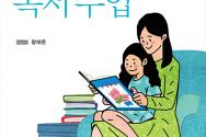 도서『크리스천 엄마의 독서 수업』