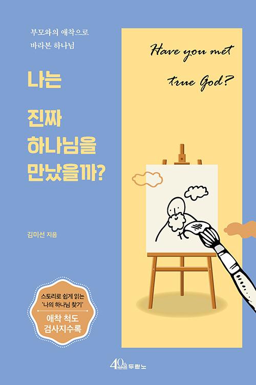 도서『나는 진짜 하나님을 만났을까?』