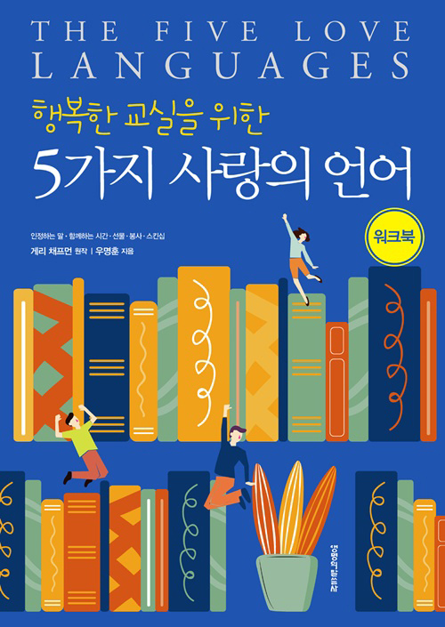 도서『행복한 교실을 위한 5가지 사랑의 언어 워크북』