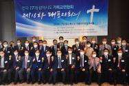 전국17개광역시도기독교연합회