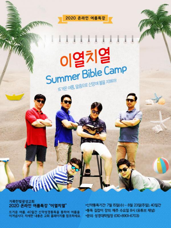 온라인 여름특강 '이열치열' 포스터