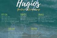 하기오스 유튜브 스트리밍 캠프 시즌2 포스터