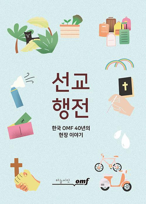 도서『선교행전』