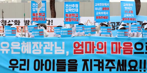 영훈·대원 국제중학교 학부모들이 지난 14일 오전 정부세종청사 교육부 앞에서 국제중 지정 취소 부동의 촉구 집회를 벌이고 있던 모습. ⓒ 뉴시스